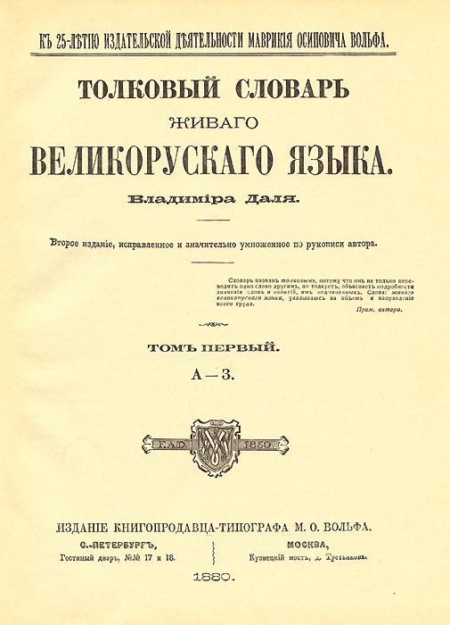 Толковый словарь живого великорусского языка Владимира Даля