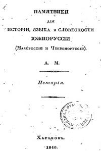 Памятники для истории, языка и словесности Южноруссии (Малороссии и Червоноруссии)
