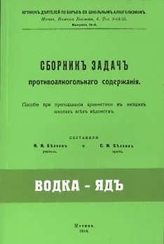 Сборник задач противоалкогольного содержания - ВОДКА-ЯД