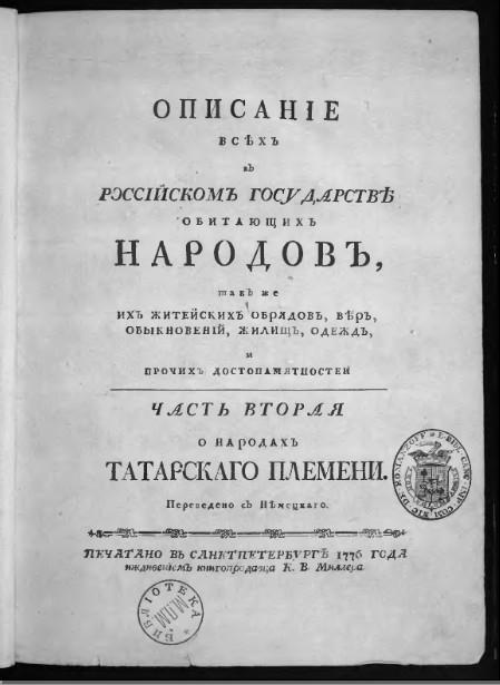 Описание всех обитающих в Российском государстве народов. Том 1 - 4