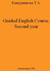 Graded English Course. Second year скачать