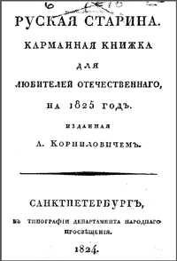 Журнал Русская старина